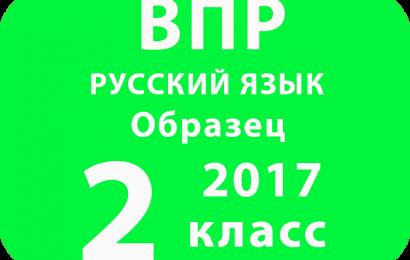 ВПР 2017 г. Русский язык. 2 класс. Образец.