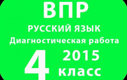 Диагностическая работа по русскому языку, 4 класс, демоверсия 2015
