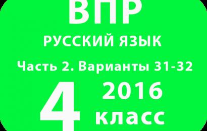 ВПР 2016. Русский язык. 4 класс. Часть 2. Варианты 31-32 с критериями оценивания