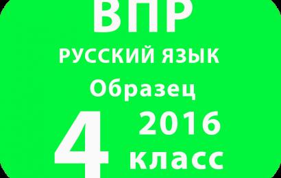 ВПР 2016г., 4 класс. Проверочная работа по русскому языку. Образец.