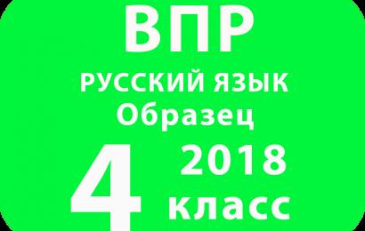 ВПР 2018 г. Русский язык. 4 класс. Образец