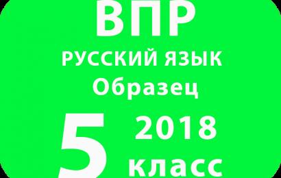 ВПР 2018 г. Русский язык. 5 класс. Образец.