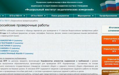 Всероссийские проверочные работы для 11 классов 2018 г.
