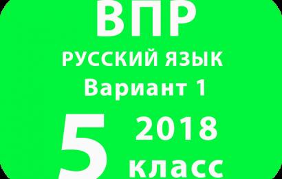 ВПР 2018 Русский язык 5 класс Вариант 1