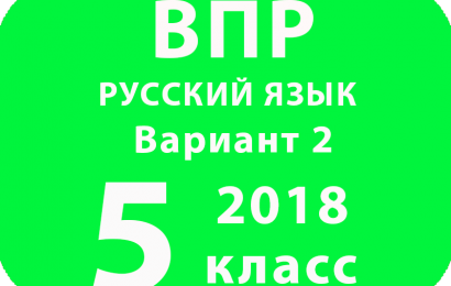 ВПР 2018 Русский язык 5 класс Вариант 2