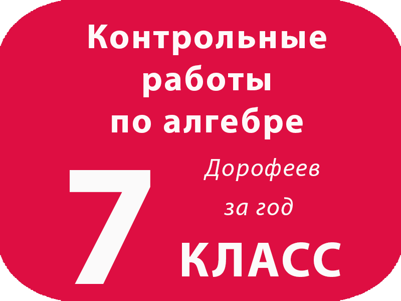 КР Математика Подготовка к ЕГЭ Контрольная работа по алгебре 7 класс за год Дорофеев