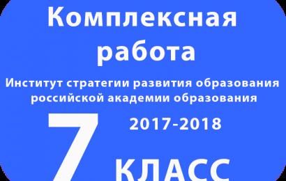Комплексная работа для учащихся 7 классов 2017-2018