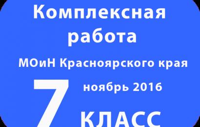 Комплексная работа ФГОС ООО, 7 класс ноябрь 2016