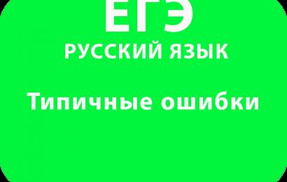 ЕГЭ Русский язык Типичные ошибки
