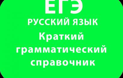 Краткий грамматический справочник ЕГЭ по русскому языку