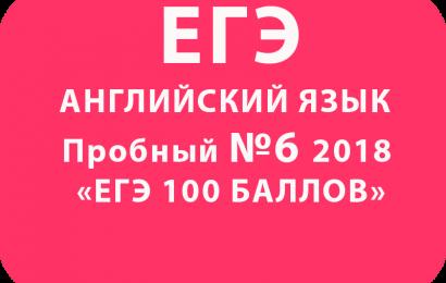 Пробный ЕГЭ 2018 по английскому языку №6 с ответами