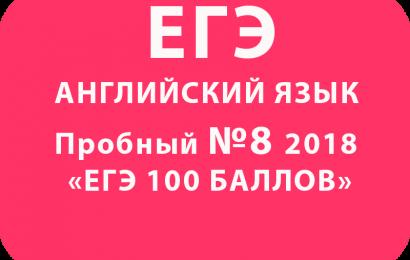 Пробный ЕГЭ 2018 по английскому языку №8 с ответами