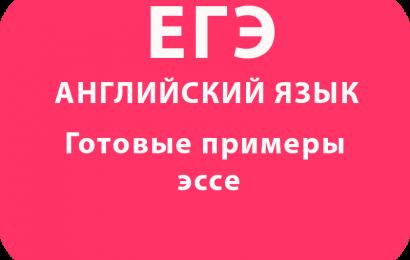 Готовые примеры эссе ЕГЭ по английскому языку