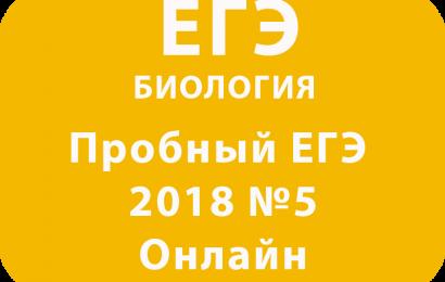 Пробный ЕГЭ 2018 по биологии №5 Онлайн