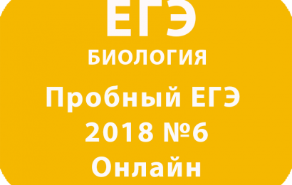 Пробный ЕГЭ 2018 по биологии №6 Онлайн