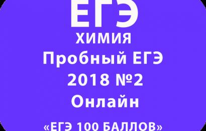Пробный ЕГЭ 2018 по химии №2 Онлайн