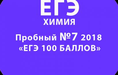 Пробный ЕГЭ 2018 по химии №7 с ответами