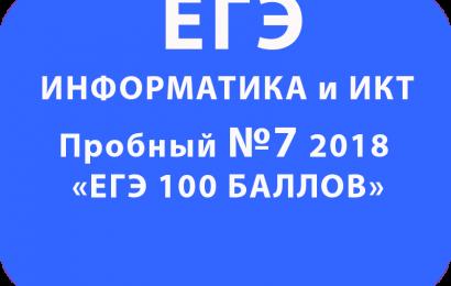 Пробный ЕГЭ 2018 по информатике №7 с ответами и решениями