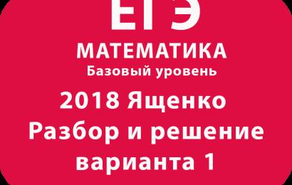 ЕГЭ 2018 математика базовый Ященко Разбор и решение варианта 1