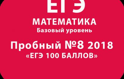 Пробный ЕГЭ 2018 по базовой математике №8 с ответами