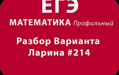 ЕГЭ по математике 2018 Решение варианта Александр Ларина №214