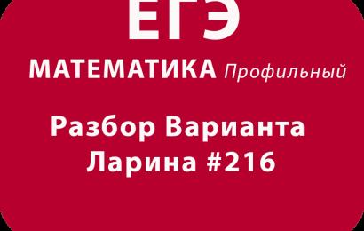 ЕГЭ по математике 2018 Решение варианта Александр Ларина №216