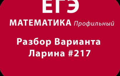 ЕГЭ по математике 2018 Решение варианта Александр Ларина №217