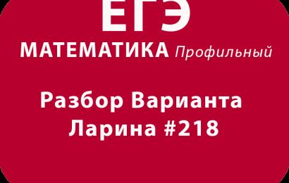 ЕГЭ по математике 2018 Решение варианта Александр Ларина №218