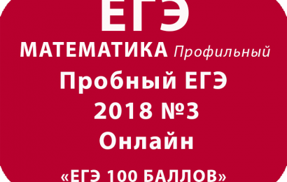 Пробный ЕГЭ 2018 по профильной математике №3 Онлайн