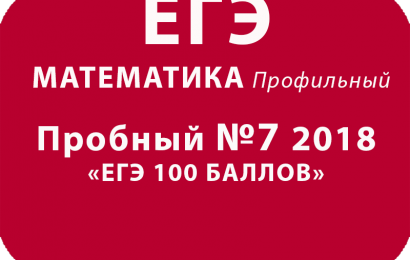 Пробный ЕГЭ 2018 по профильной математике №7 с ответами