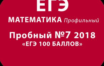 Пробный ЕГЭ 2018 по профильной математике №7 с ответами и решениями