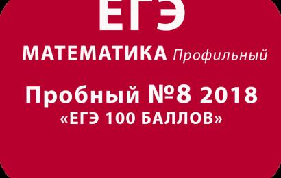 Пробный ЕГЭ 2018 по профильной математике №8 с ответами