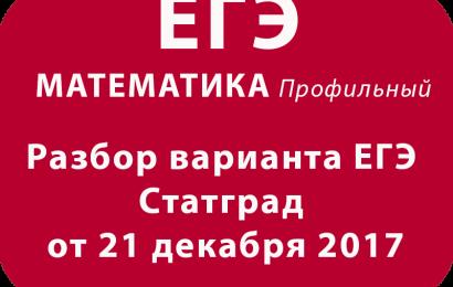 Разбор варианта ЕГЭ Статград от 21 декабря 2017