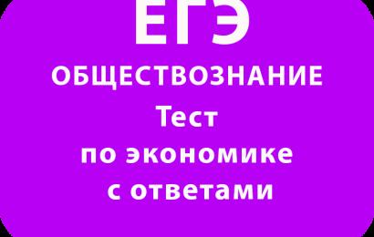 ЕГЭ Обществознание тест по экономике с ответами