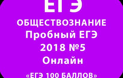 Пробный ЕГЭ 2018 по обществознанию №5 Онлайн