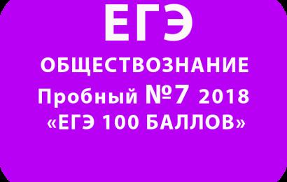 Пробный ЕГЭ 2018 по обществознанию №7 с ответами и решениями