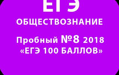 Пробный ЕГЭ 2018 по обществознанию №8 с ответами и решениями