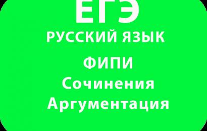 ЕГЭ Русский язык ФИПИ Сочинения Аргументация