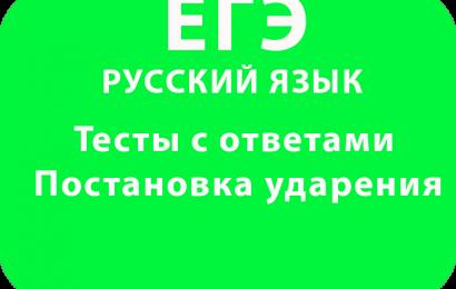 Тесты ЕГЭ по русскому языку с ответами Постановка ударения