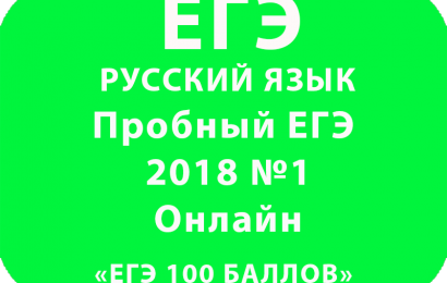 Пробный ЕГЭ 2018 по русскому языку №1 Онлайн