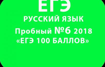 Пробный ЕГЭ 2018 по русскому языку №6 с ответами