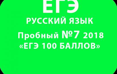 Пробный ЕГЭ 2018 по русскому языку №7 с ответами