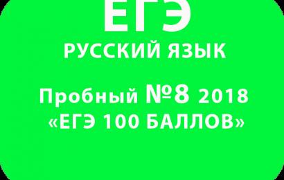Пробный ЕГЭ 2018 по русскому языку №8 с ответами