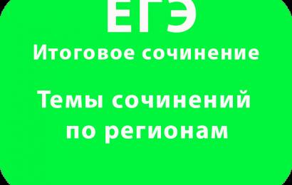 ЕГЭ Темы сочинений по регионам Итоговое сочинение