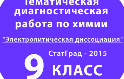"""9 класс. Химия. """"Электролитическая диссоциация"""" Тематическая"""