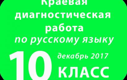 Краевая диагностическая работа по РУССКОМУ ЯЗЫКУ 10 класс Декабрь 2017