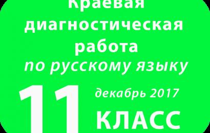 Краевая диагностическая работа по РУССКОМУ ЯЗЫКУ 11 класс Декабрь 2017