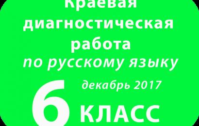 Краевая диагностическая работа по РУССКОМУ ЯЗЫКУ 6 класс Декабрь 2017