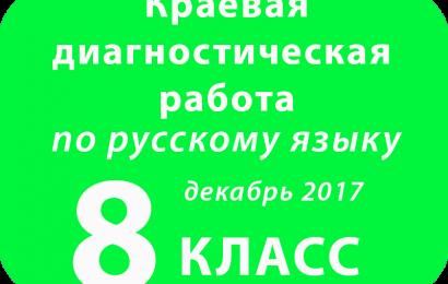 Краевая диагностическая работа по РУССКОМУ ЯЗЫКУ 8 класс Декабрь 2017