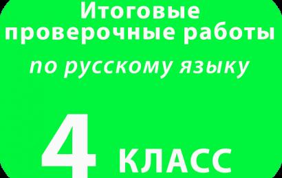 Итоговые проверочные работы по русскому языку в 4 классе